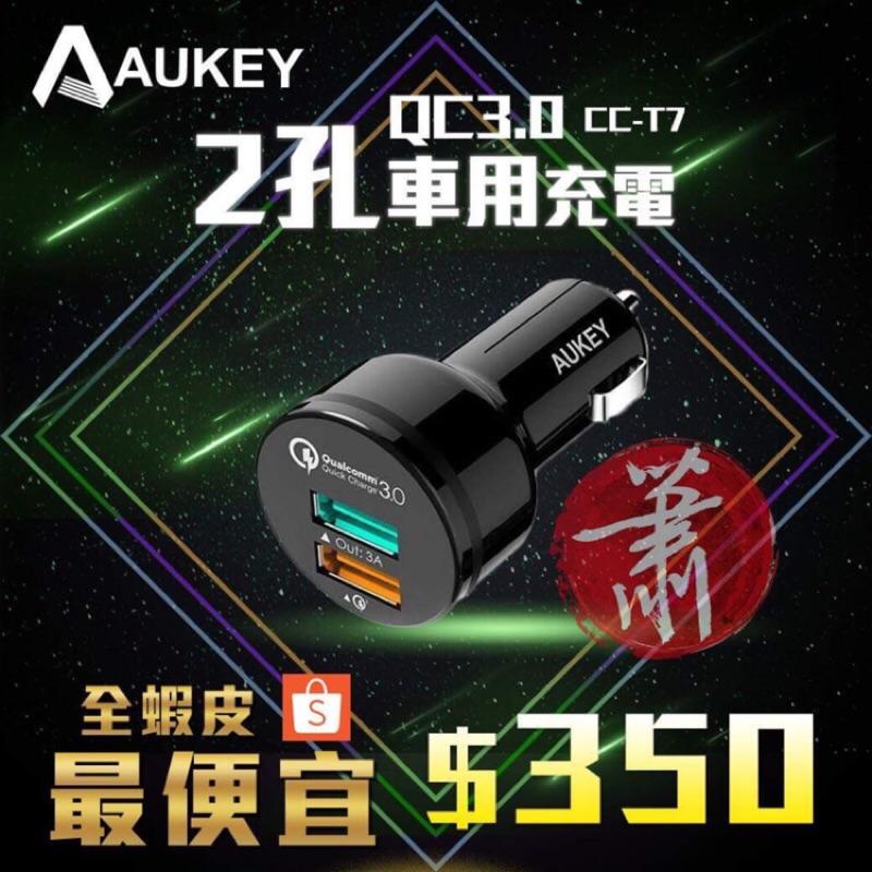 Aukey CC T7 QC3 0 旅充車充車用快充hTC 小米5 iPad iPhone