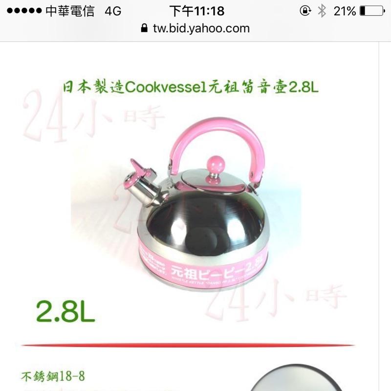 ~24 小時~ 製Cookvessel 元祖笛音壺2 8L ㊣304 18 8 不鏽鋼開水