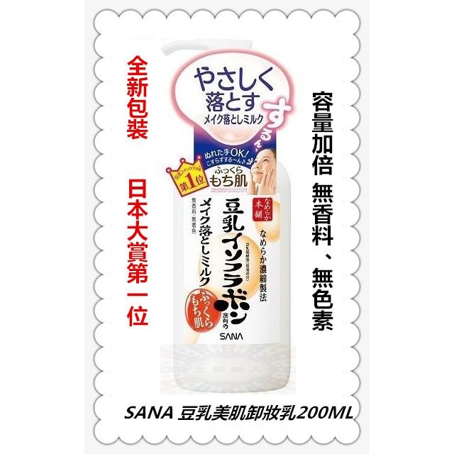 上質美人 COSME 大賞第一位SANA 莎娜豆乳美肌深層卸妝乳200G 新包裝