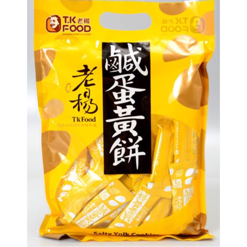 嘉義老楊鹹蛋黃餅(230 公克