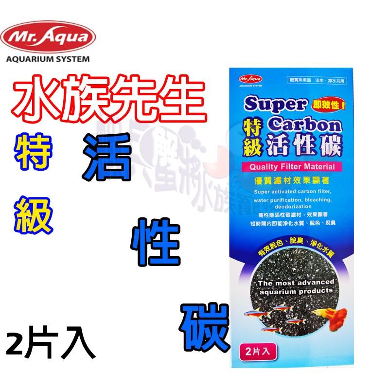 蝦兵蟹將~Mr aqua 水族先生~S MR 002 即效性特級活性碳180g 2 包裝脫
