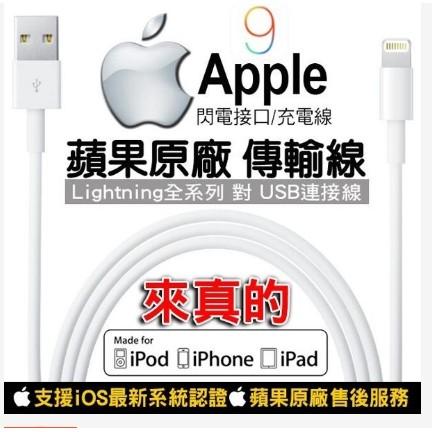 Apple 傳輸線iPhone 6s 6sPlus i6 i6Plus 5S i5 閃電連