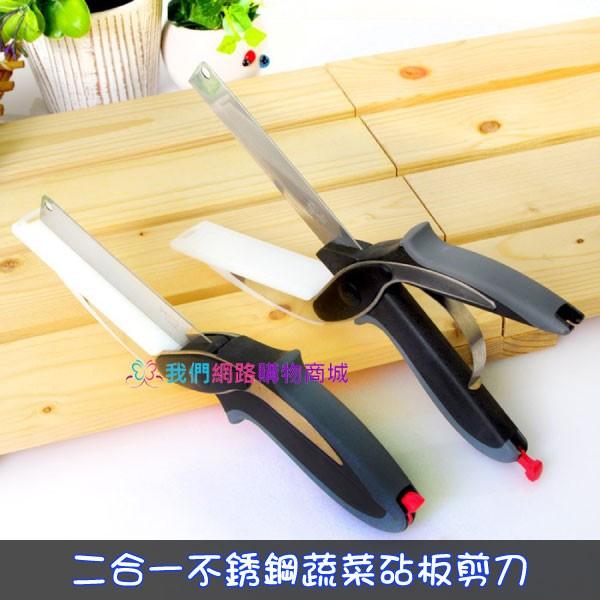 ~我們 商城~二合一不銹鋼蔬菜砧板剪刀砧板剪刀食物剪刀不銹鋼刀具廚房神器