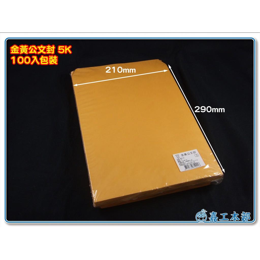 金黃5K 210x290mm 公文封牛皮信封公文袋信封資料袋寄物袋郵寄袋100 入包裝