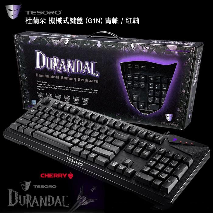 中TESORO Durandal 鐵修羅杜蘭朵劍機械式鍵盤青軸紅軸