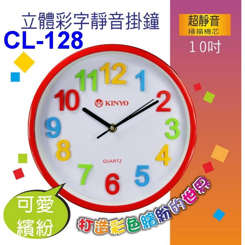 小港3C ~一年保~KINYO CL 128 CL128 立體彩字靜音時鐘掛鐘~10 吋~