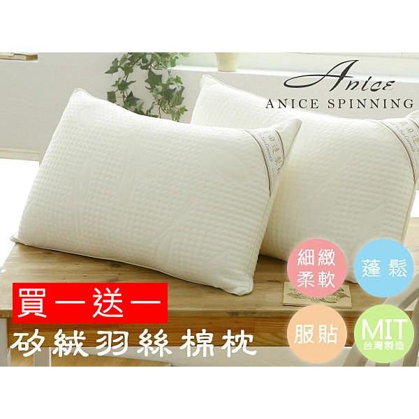 可超取~加贈枕套~MIT 中空纖維矽絨羽絲枕頭~超蓬軟好睡舒眠枕嬰兒枕軟枕釋壓枕~超取上限