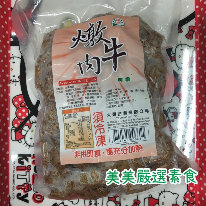 大磬燉牛肉(全素)