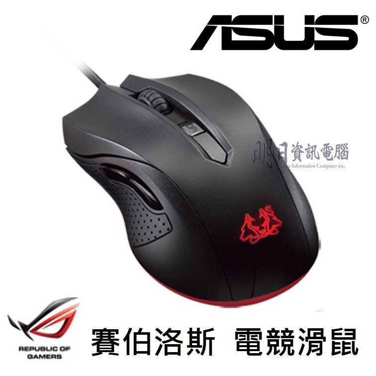貨ASUS 華碩Cerberus 賽伯洛斯電競滑鼠