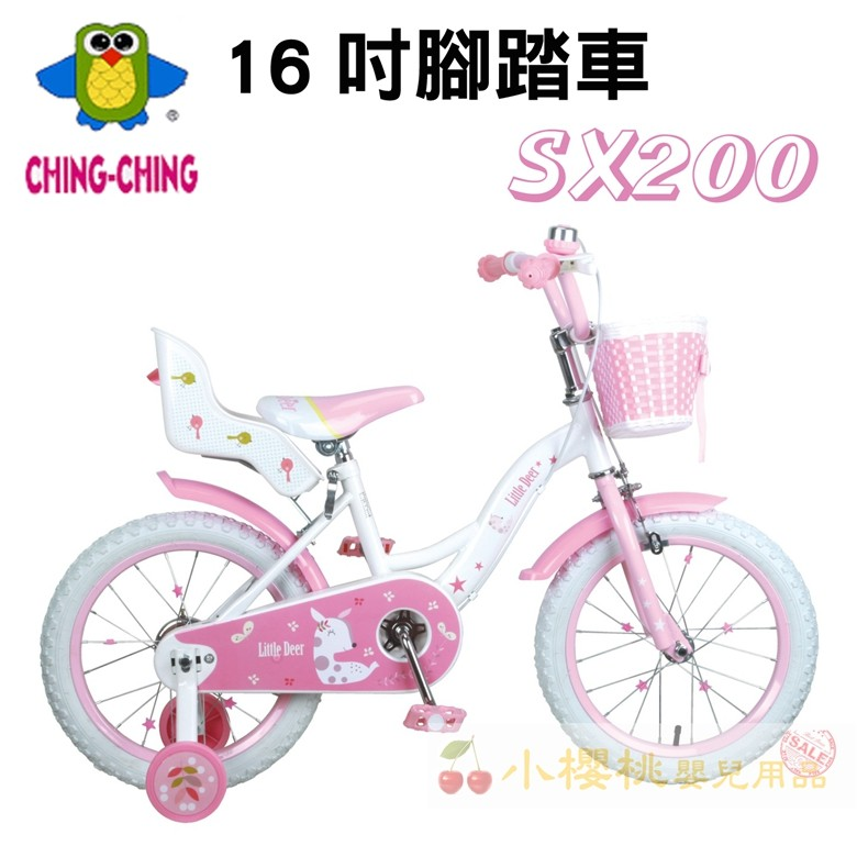 CHINH CHING 親親艾比鹿16 吋腳踏車~粉色~SX200