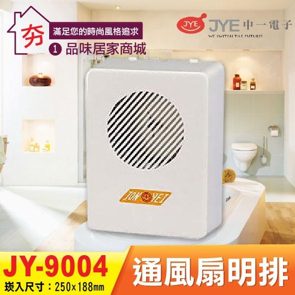 269 元!~夯~中一電工浴室排風扇JY 9004 中一電工浴室通風扇明排抽風機通風扇另售