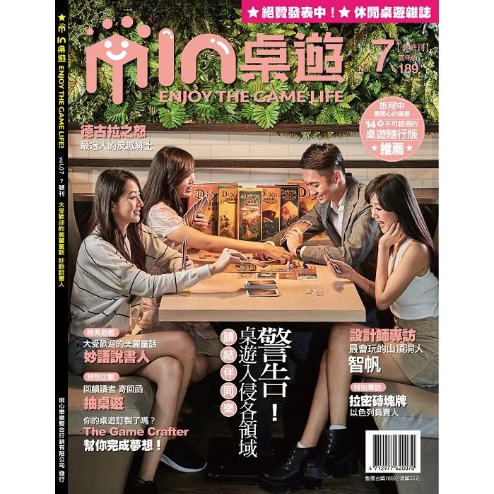 骰子人桌遊In 桌遊雜誌7 號刊季刊No 07 介紹 入門好玩有趣 02 03 04 05