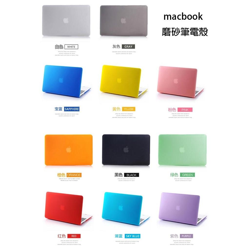 蘋果筆電保護套macbook pro mac Pro Air 13 15 11 12 磨砂