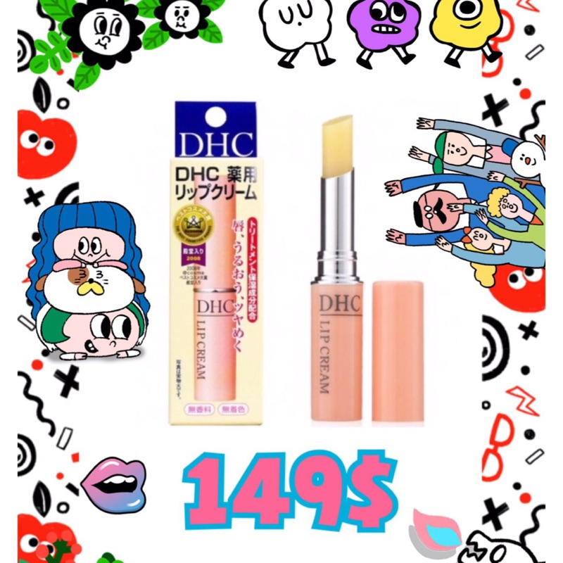 DHC 純欖護唇膏 藥妝  ~1 5g 無著色~無香料天然DHC 長銷 唇膏