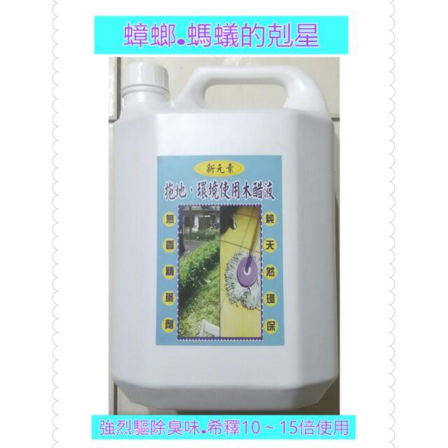 New 環境拖地~木醋液(5 公升)120cc 噴瓶