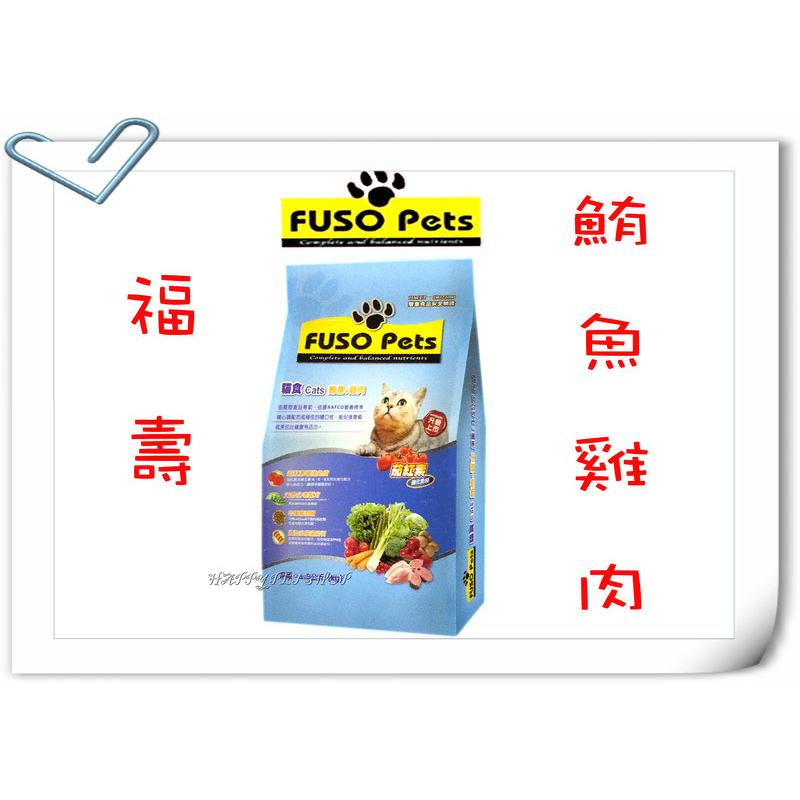 @3 包FUSO 福壽貓飼料鮪魚雞肉1 5KG 似東方星鑽LV 藍帶寶多福HAPPY 寵物