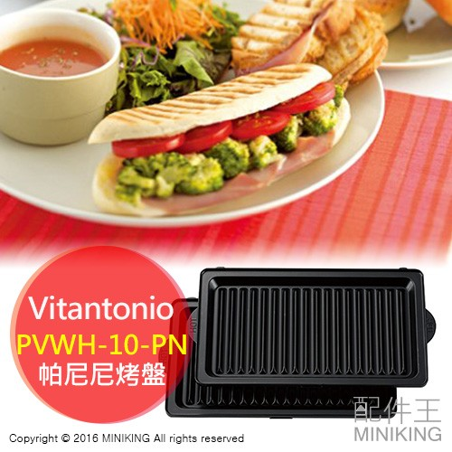 ~ 王~ Vitantonio PVWH 10 PN 帕尼尼鬆餅機烤盤VWH 20 R 1