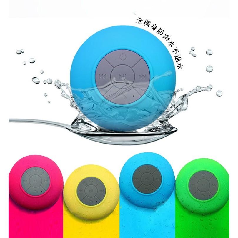 藍芽喇叭防潑水藍芽喇叭藍芽音響吸盤式喇叭隨身喇叭車用音響 喇叭音箱重低音影音防水喇叭藍芽耳