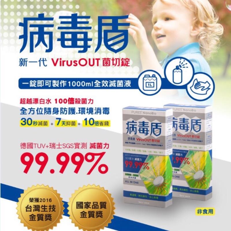 醫療防疫等級病毒盾100cc 16 元市面上 產品錠狀預防腸病毒玩具小手都能用黃金盾病毒崩