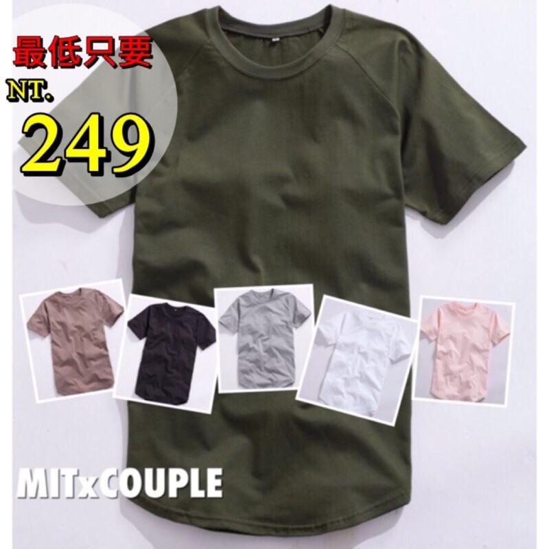 MIT  拉克蘭袖純棉無肩線下擺圓弧短袖TEE 男女尺寸純色素面黑色灰色粉色可可色軍綠色白