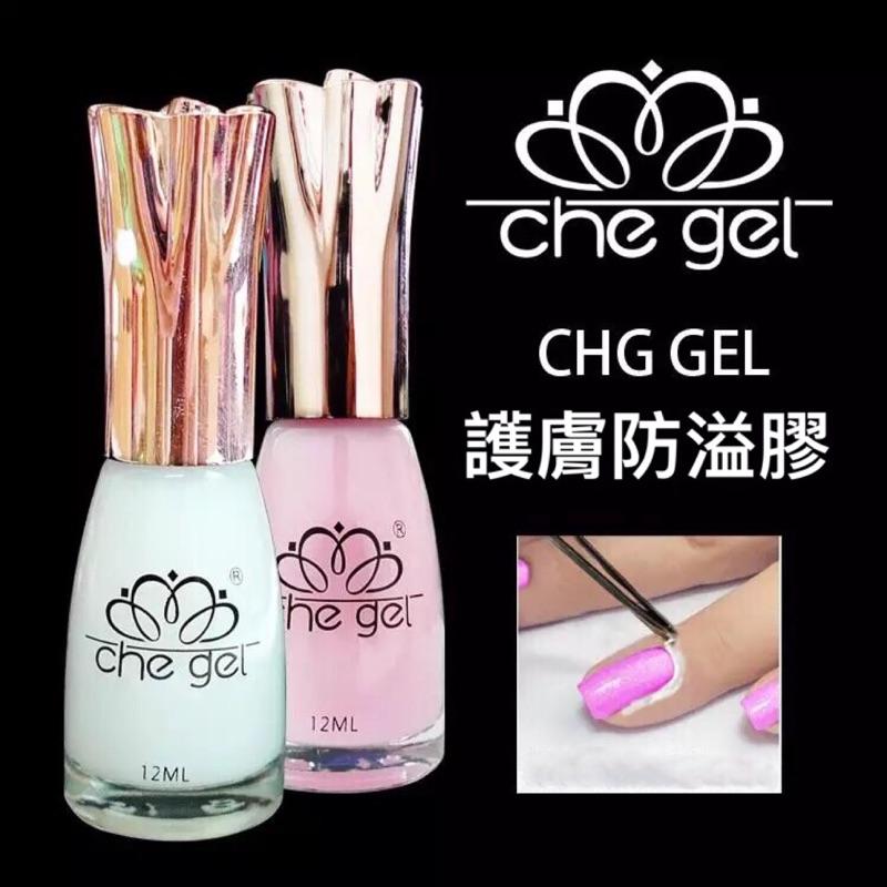 美甲用品護膚防溢膠漸變 防暈新手好幫手Che gel UAGEL ( )