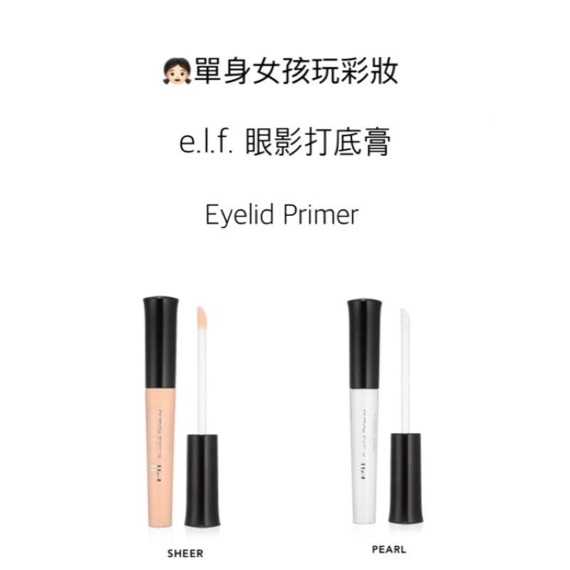 現預e l f 眼影打底膏elf Eyelid Primer 版UDPP