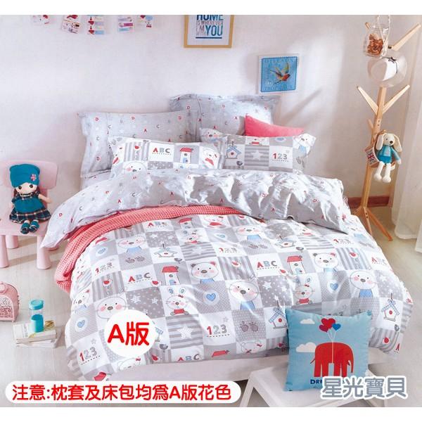 ❤ 精梳棉❤星光寶貝單人、雙人、加大床包組被套兩用被