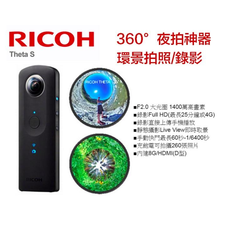 ~eYe 攝影~送 吊飾RICOH THETA S 全景360 全天球相機錄影WIFI 環