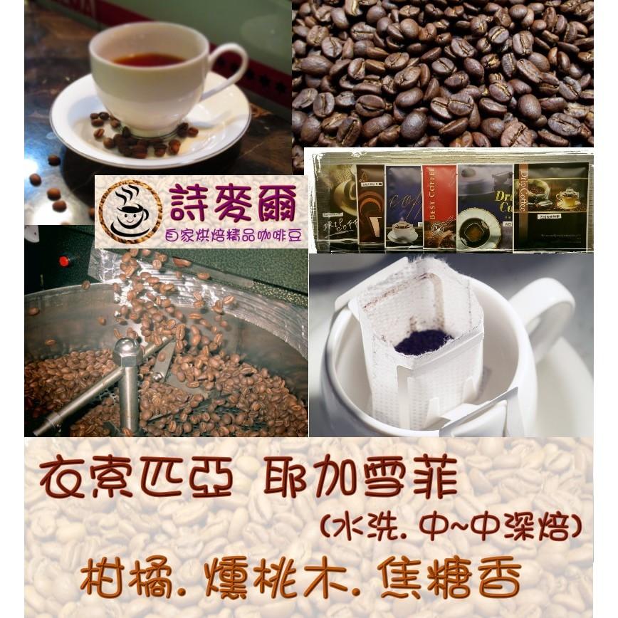 ☕耶加雪菲科卡中~中深焙水洗G1 ☕咖啡豆大份量濾泡式掛耳咖啡~Smile coffee