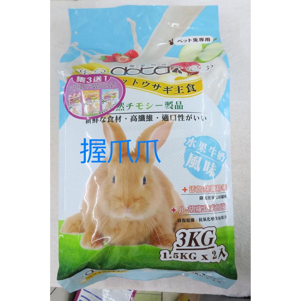 ♡握爪爪寵物店♡寵愛物語愛兔主食兔飼料兔糧3KG 水果牛奶出貨時間1 3 天,缺貨另通知