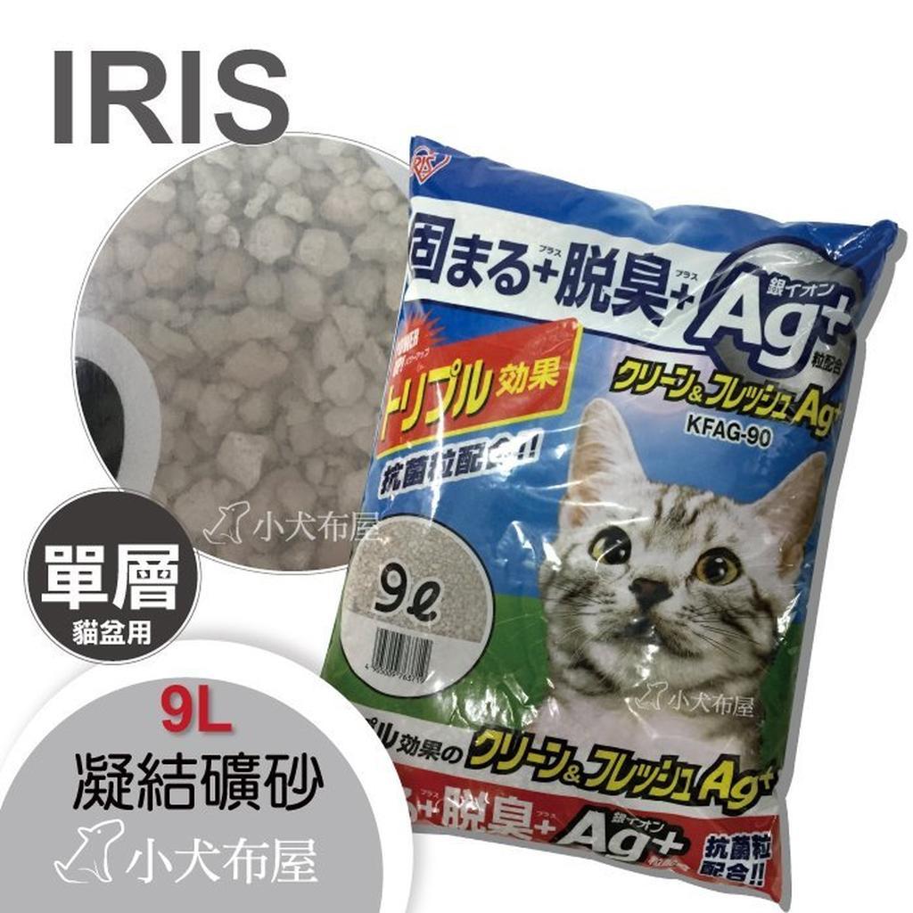 ~ IRIS ~AG 抗菌粒~KFAG 90 強效凝結抗菌貓砂9L ~新一款改良版礦砂加強