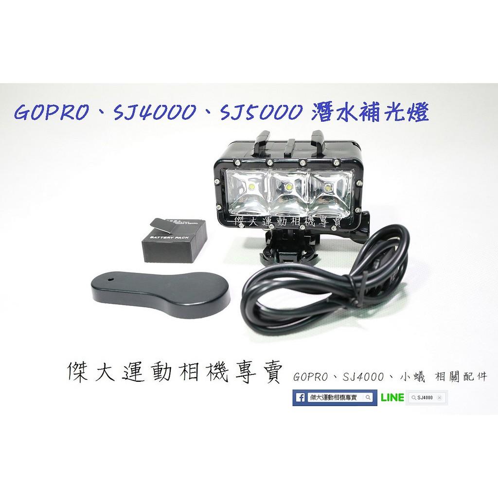 傑大 相機專賣JDLE 3 潛水補光燈GOPRO SJ4000 SJ5000 小蟻 LED
