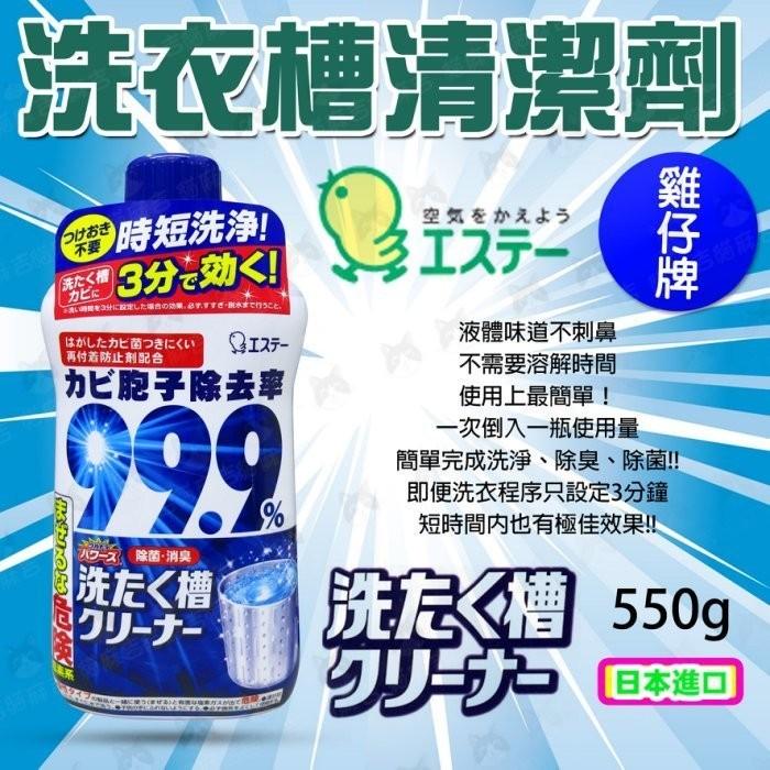 ST 雞仔牌99 9 強力洗清潔劑清潔劑去汙劑除菌消臭洗衣機550g ~芊佳 ~FF