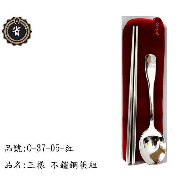 省錢王王樣OSAMA 環保不鏽鋼筷組O 37 05 紅色不鏽鋼匙筷子湯匙茶匙餐匙圓匙
