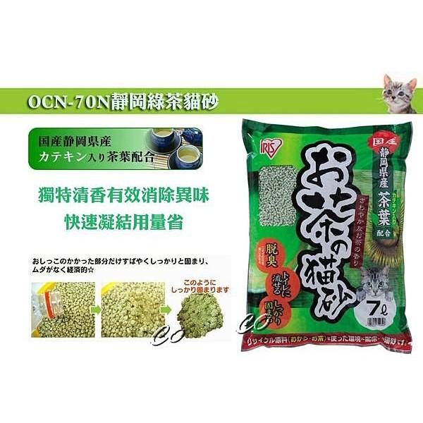 COCO ~超取限一包~ IRIS 靜岡綠茶貓砂OCN 70N 凝結豆腐砂貓砂7L