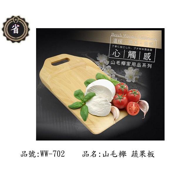 省錢王仙德曼山毛櫸蔬果板WW702 托盤砧板多用途原木置物盤萬用盤