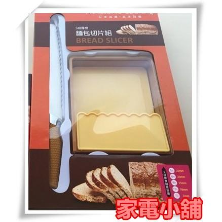 吐司切片器麵包刀組切割器製麵包機的好幫手可