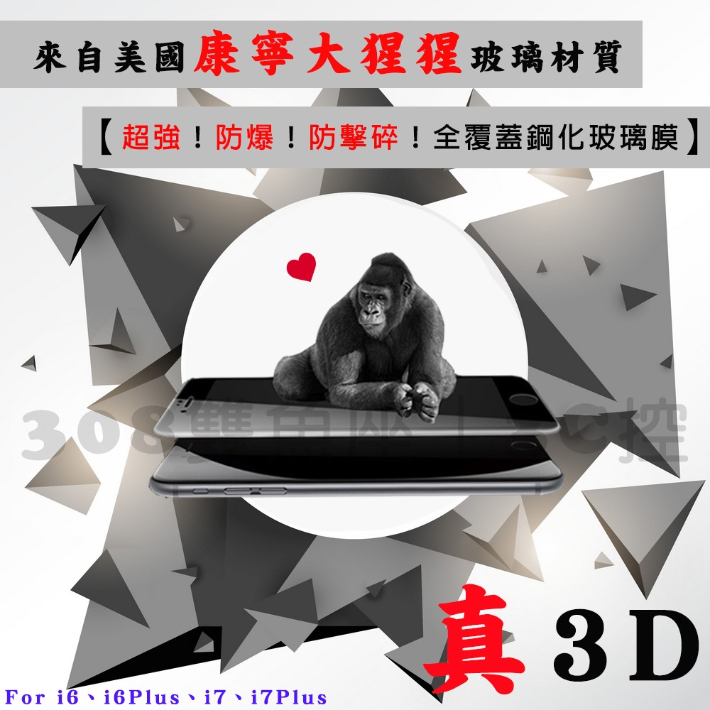 ~美國康寧大猩猩~Apple 蘋果3D 曲面滿版9H 玻璃保護貼鋼化玻璃鋼化膜保護貼保護膜