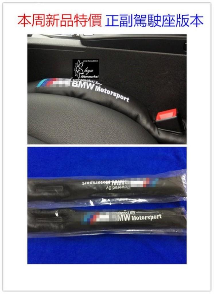 BMW 刺繡縫隙塞座椅塞縫隙條有副駕駛 X1 E66 E36 E53 E70 E71 E8