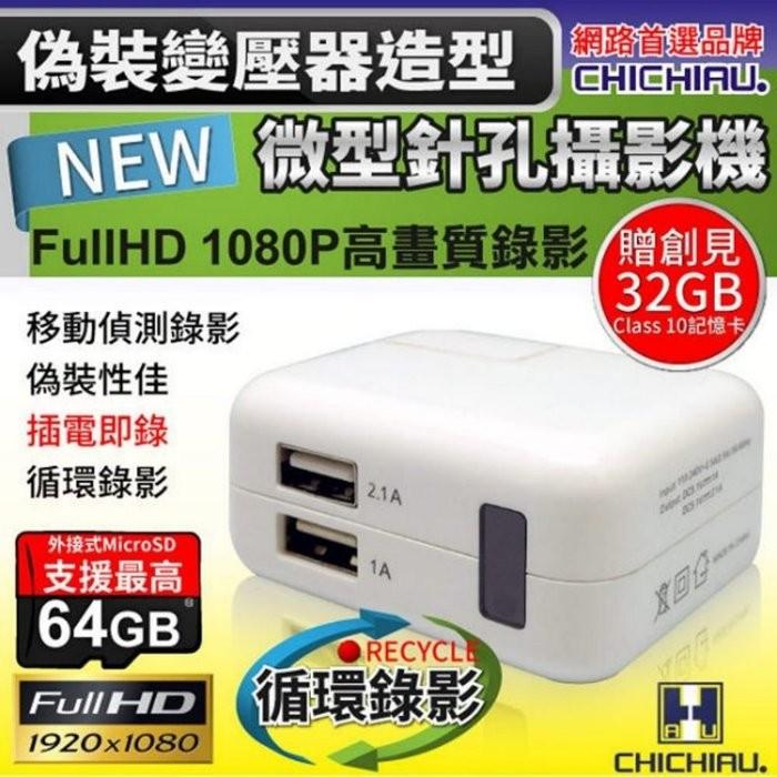 弘瀚拍賣~CHICHIAU ~Full HD 1080P 變壓器 微型針孔攝影機32GB