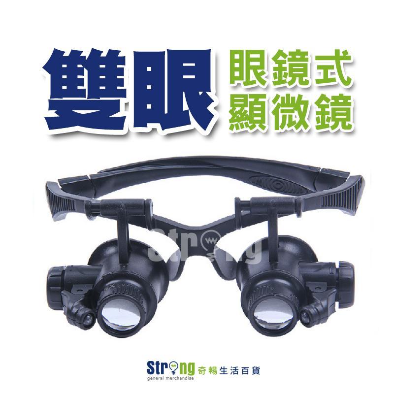 ~奇暢~雙眼眼鏡式放大鏡顯微鏡LED 燈放大10 20 倍鑑定鴿眼珠寶玉石鑑識鐘錶維修古物