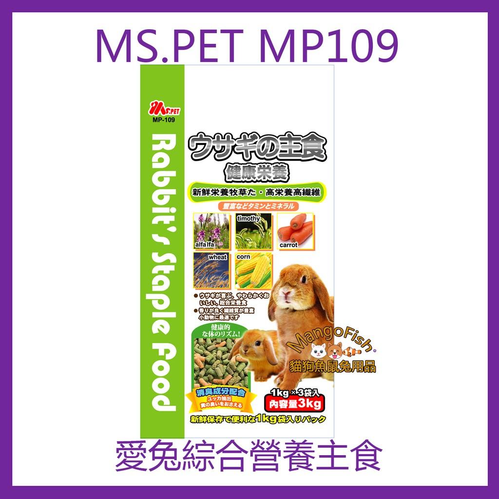 貓狗魚MS PET 愛兔綜合營養主食MP109 MP 109 3KG MP 愛兔主食