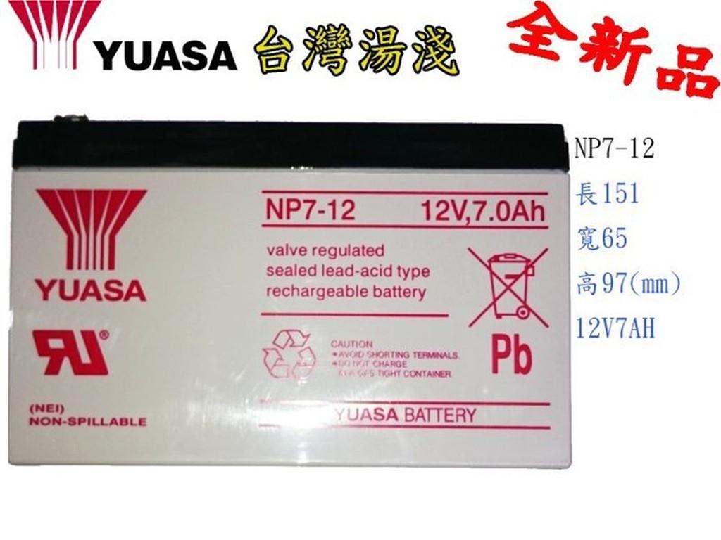 ~電池倉庫~ 貨YUASA 湯淺NP7 12 UPS 電池不斷電系統電池WP7 2 12