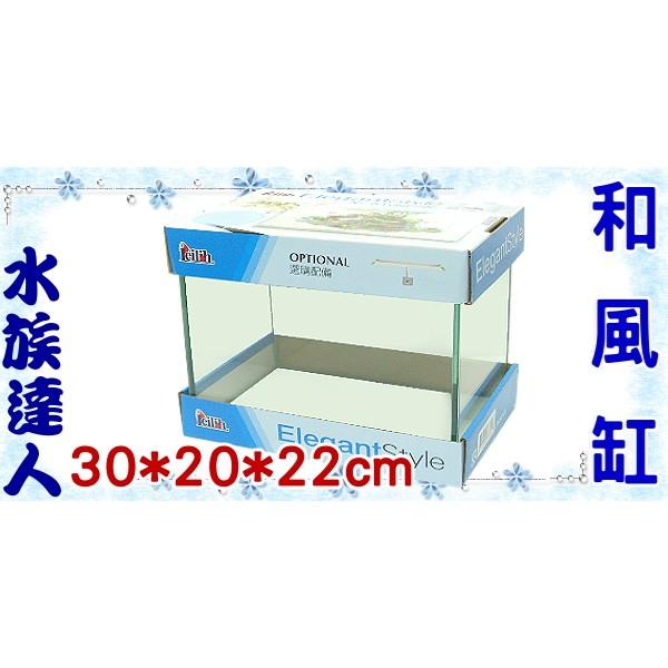■限賣家宅配■~水族 ~鐳力Leilih ~ 精緻和風缸小.30 20 22cm JS S