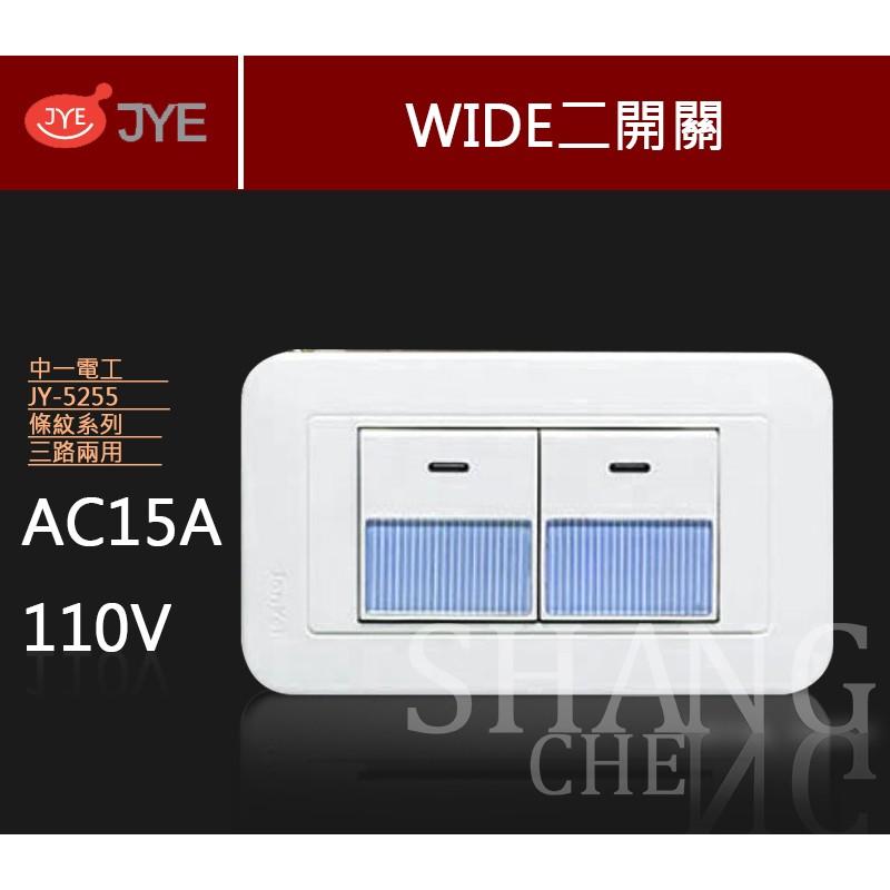 ~含稅附發票~中一電工WIDE 精密系列JY 5255 二開關條紋雙開雙切附蓋板另售熊貓國