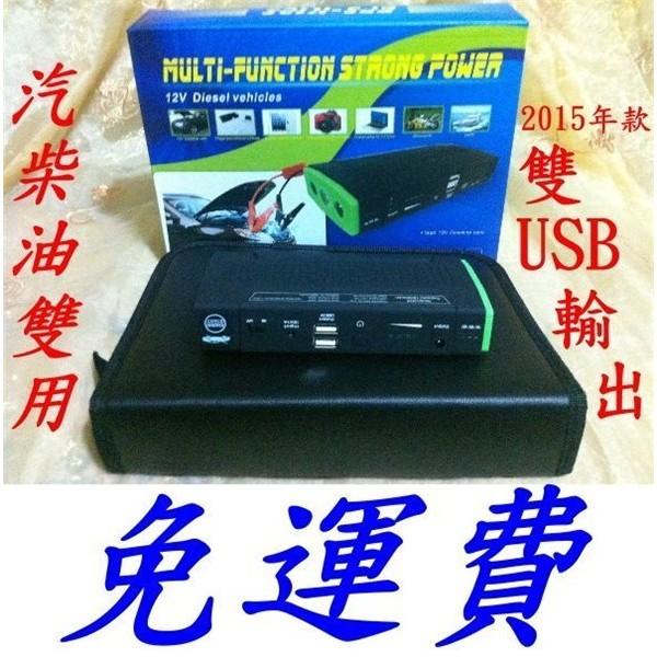 ♞汽柴油雙用♞雙USB 18000mah 多 汽車啟動電源極致進階版拋錨筆記型電腦行動充行