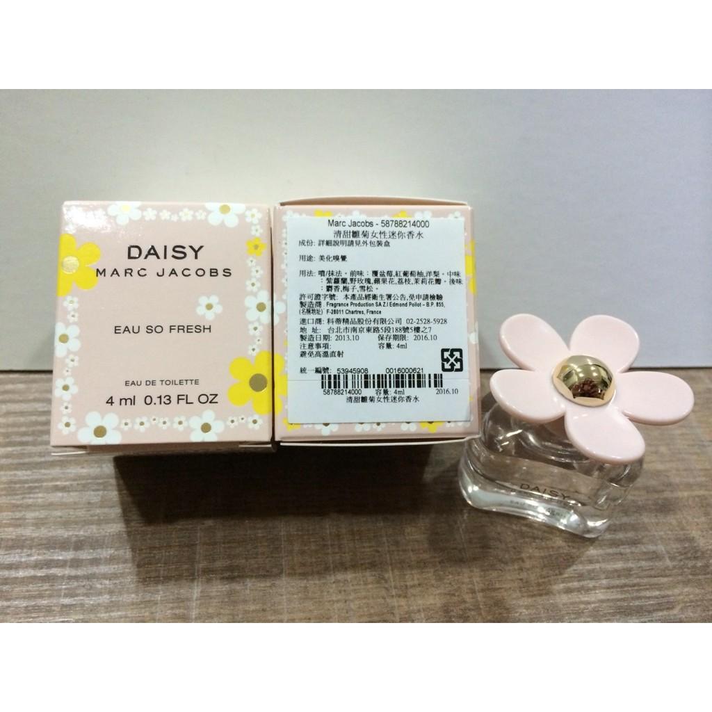Marc Jacobs Daisy EAU 清甜雛菊女性淡香水4ML 小香水即期品
