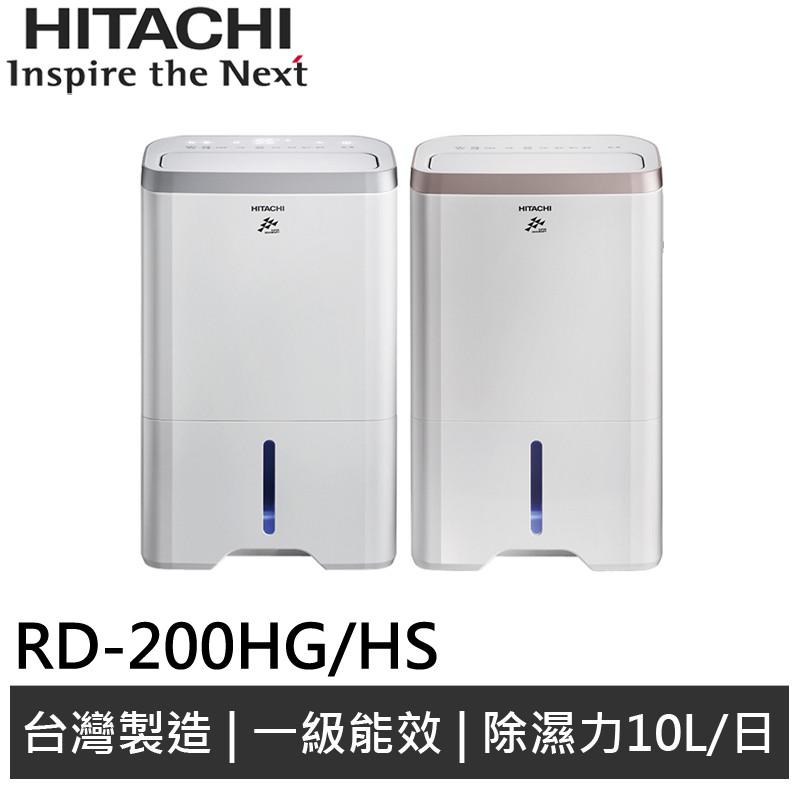 HITACHI日立 10L除濕機 RD-200HG / RD-200HS (輸碼折1千 STIMSHE0725)
