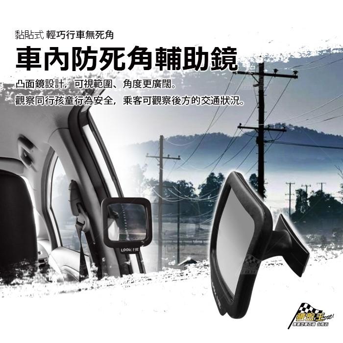 台南破盤王汽車後照鏡~後座防死角輔助鏡~預防後方來車行人行車安全孩童安全確保行車安全必免發