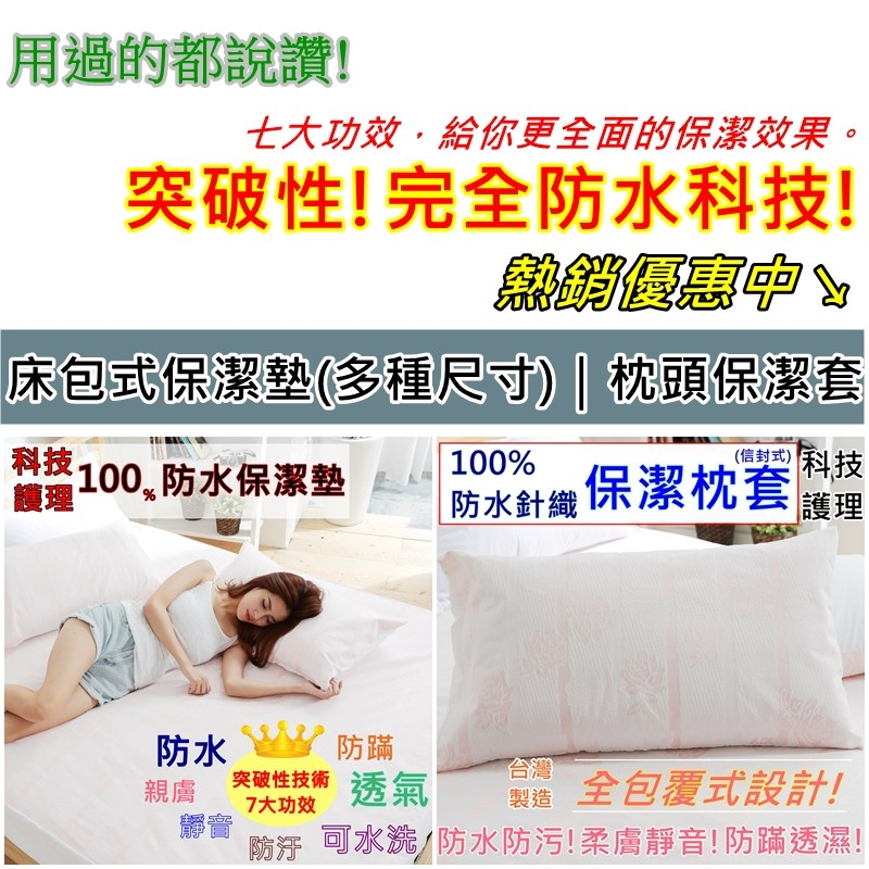 超取 防水保潔墊科技護理級100 防水針織保潔墊~送枕頭保潔墊